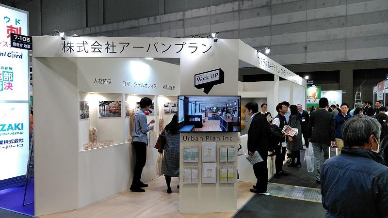 第2回名古屋働き方改革EXPO