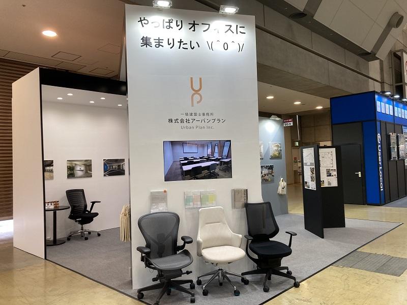 やっぱりオフィスに集まりたい! ~働き方改革EXPO出展レポート~