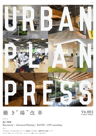 Urban Plan Press Vol.01