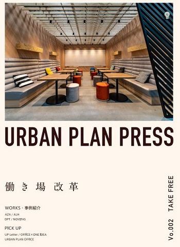 URBAN PLAN PRESS Vol.002