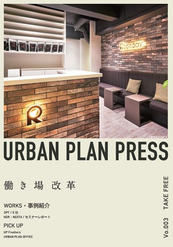 URBAN PLAN PRESS Vol.003