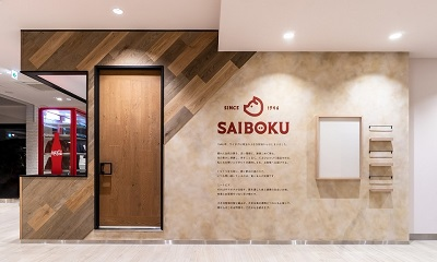 works_saiboku_top